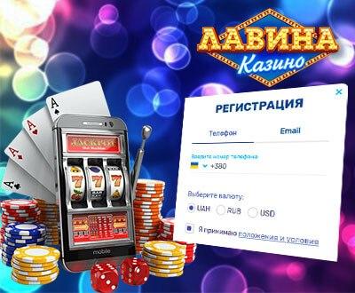 казино лавина регистрация
