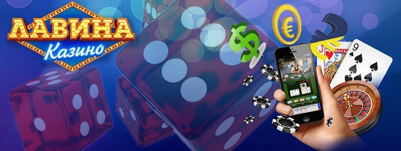 как пополнить счет Lavina casino